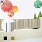 アルミフェンス ルーバーフェンス K2型用 端部カバーT H1000 (2本1組) 41TCT-10 四国化成 ガーデン DIY 塀 壁 囲い エクステリア 境界 屋外