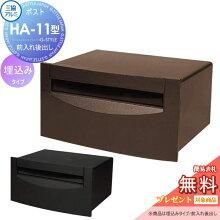 郵便ポスト郵便受け 三協アルミ 埋込ポスト【HA-11型】 埋込みタイプ エクステリア