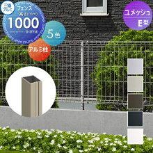 メッシュフェンス 三協アルミ ユメッシュE型フェンス用【アルミ支柱 H1000】YDP-EFA 太陽光 発電 ソーラーパネルの囲いフェンスに最適!DIYで犬小屋も!ガーデン DIY  塀 壁 囲い エクステリア