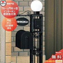 【無料プレゼント対象商品】 ブルーム門柱 S1型 インターホン・照明取付用 門柱+ポスト+LED照明+表札セット BMPS1S-14 機能門柱 機能ポール エクステリア