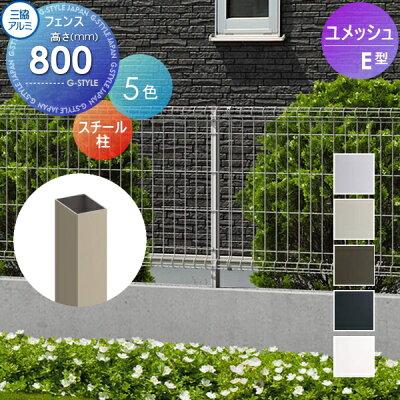 商品リンク:三協アルミ  ユメッシュE型フェンス用 スチール支柱 H800