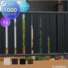アルミフェンス 三協アルミ 【ニューアイシャノン1型 フェンス本体 H1000】FIN-1-2010 ガーデン DIY  塀 壁 囲い エクステリア