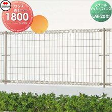 メッシュフェンス 四国化成 【スチールメッシュフェンスLMF20型 フェンス本体 H1800】LMF20-1820 ガーデン DIY  塀 壁 囲い エクステリア