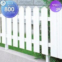 送料無料合計21600円以上お買上げでアルミフェンス 三協アルミ 【ララミー 2型 フェンス本体 H800】FMA-2 ガーデン DIY  塀 壁 囲い エクステリア