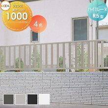 アルミフェンス LIXIL リクシル  【ハイミレーヌR5型 フェンス本体 H1000】 ガーデン DIY  塀 壁 囲い エクステリア TOEX