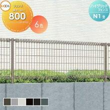 スチールメッシュフェンス LIXIL リクシル  ハイグリッドフェンス【N1型 フェンス本体 1枚 T-8】 ガーデン DIY  塀 壁 囲い エクステリア TOEX