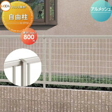 メッシュフェンス LIXIL リクシル  アルメッシュフェンス用【H800 柱】 ガーデン DIY  塀 壁 囲い エクステリア TOEX