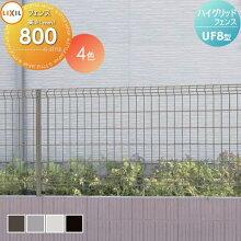 メッシュフェンス LIXIL リクシル  【ハイグリッドフェンスUF8型 フェンス本体 H800】 ガーデン DIY  塀 壁 囲い エクステリア TOEX スチール