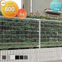 メッシュフェンス LIXIL リクシル  【ハイグリッドフェンス11型 フェンス本体 H800】 ガーデン DIY  塀 壁 囲い エクステリア TOEX スチール