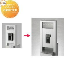 機能門柱 機能ポール オプション LIXIL リクシル ファンクションユニット アクシィ2型用 インターホン内蔵用に変更 本体のオプション(変更差額)です。 単品購入はできませんのでご注意下さい。 郵便ポスト 郵便受け 表札 リクシル エクステリア