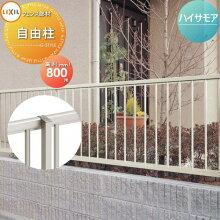 アルミフェンス LIXIL リクシル  ハイサモアフェンス用【H800 柱】 ガーデン DIY  塀 壁 囲い エクステリア TOEX