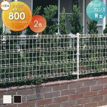 メッシュフェンス LIXIL リクシル  【グリッドフェンスR型 フェンス本体 H800】 ガーデン DIY  塀 壁 囲い エクステリア TOEX スチール