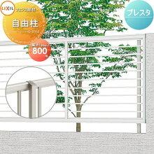 アルミフェンス LIXIL リクシル  プレスタフェンス用【全タイプ対応H800 柱】 ガーデン DIY  塀 壁 囲い エクステリア TOEX