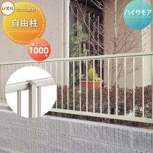アルミフェンス LIXIL リクシル  ハイサモアフェンス用【H1000 柱】 ガーデン DIY  塀 壁 囲い エクステリア TOEX