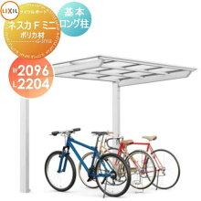 サイクルポート リクシル LIXIL 【ネスカFミニ 基本 21-22型 ロング柱(H25)】ポリカーボネート屋根材使用 自転車 置場 バイク置き場