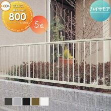 アルミフェンス LIXIL リクシル  【ハイサモアフェンス フェンス本体 H800】 ガーデン DIY  塀 壁 囲い エクステリア TOEX
