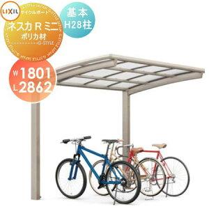 サイクルポート リクシル LIXIL 【ネスカRミニ 基本 18-29型 H28柱】ポリカーボネート屋根材使用 自転車 置場 バイク置き場