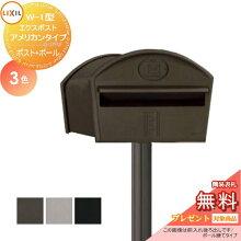 ■LIXIL リクシル TOEX LIXIL【エクスポストアメリカンタイプ W−1型 ポールセット】 壁付けポスト 壁掛けポスト 郵便ポスト 郵便受け