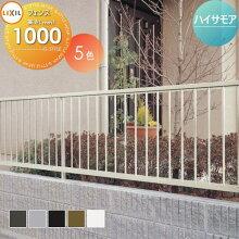 アルミフェンス LIXIL リクシル  【ハイサモアフェンス フェンス本体 H1000】 ガーデン DIY  塀 壁 囲い エクステリア TOEX