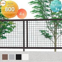 メッシュフェンス LIXIL リクシル  【アルメッシュフェンス3型 フェンス本体 H800】 ガーデン DIY  塀 壁 囲い エクステリア TOEX