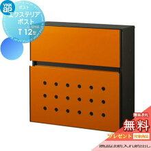 ■YKKap YKK 【エクステリアポスト T12型】 壁付けポスト 壁掛けポスト 郵便ポスト 郵便受け
