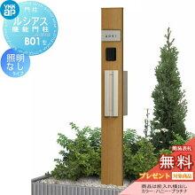 【無料プレゼント対象商品】 ルシアス機能門柱 B01型 照明なしタイプ 前入れ横出し T9L型ポスト(素地色)×ポール(木調色) YKK UMB-B01 T9L型ポストセット 郵便ポスト 郵便受け エクステリア