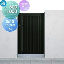 形材門扉 アルミ 塀 鍵 YKKap YKK シンプレオ門扉6型 片開き・門柱セット 06-10 打掛錠1型 HME-6 たて目隠し たて目隠し 形材門扉