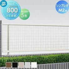 メッシュフェンス YKKap YKK シンプレオフェンス M2型 フェンス本体 H800 メッシュタイプ HFE-M2-2008 ガーデン DIY 塀 壁 囲い エクステリア