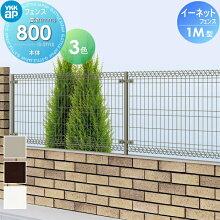 フェンス メッシュ スチール YKKap YKK 【H800 イーネットフェンス 1M型 フェンス本体】 水平地用 ガーデン DIY 塀 壁 囲い エクステリア