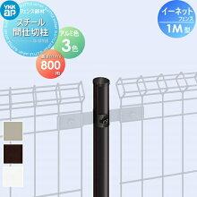 フェンス メッシュ スチール YKKap YKK 【スチール間仕切柱 H800 イーネットフェンス1M型】 水平地用 ガーデン DIY 塀 壁 囲い エクステリア