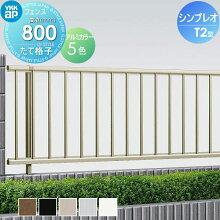 アルミフェンス YKKap YKK シンプレオフェンス T2型 フェンス本体 H800 たて格子タイプ HFE-T2-2008 ガーデン DIY 塀 壁 囲い エクステリア