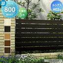 アルミフェンス YKKap YKK ルシアスフェンスH02型 フェンス本体 H800 [木調カラー] 横板格子タイプ UFE-H02 ガーデン DIY 塀 壁 囲い エクステリア