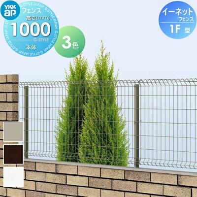 商品リンク:エクステリアG-STYLE 楽天市場店さんのイーネットフェンス1型の写真画像