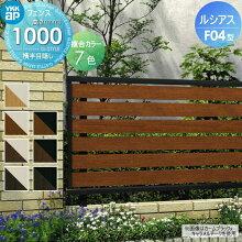 送料無料合計21600円以上お買上げでアルミフェンス YKKap YKK 【ルシアスフェンスF04型 フェンス本体 H1000】横半目隠しタイプ UFE-F04 ガーデン DIY 塀 壁 囲い エクステリア