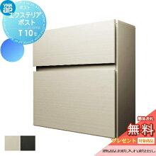 ■YKKap YKK 【エクステリアポスト T10型】 壁付けポスト 壁掛けポスト 郵便ポスト 郵便受け