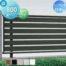 送料無料合計21600円以上お買上げでアルミフェンス YKKap YKK 【シンプレオフェンス SY1型 フェンス本体 H800】横スリットタイプHFE-ST1-2008 ガーデン DIY  塀 壁 囲い エクステリア