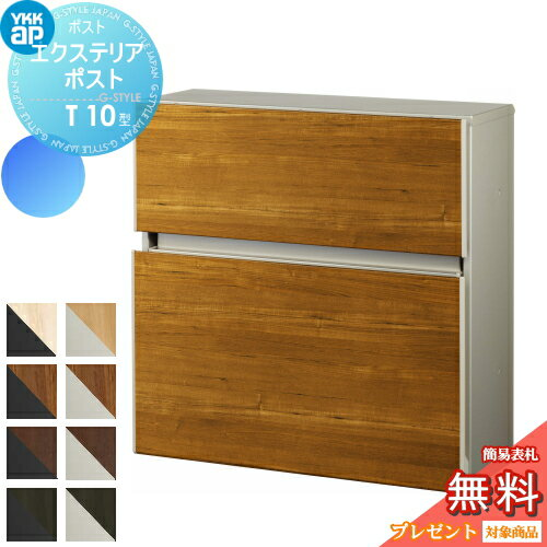■YKKapYKK【エクステリアポストT10型】壁付けポスト壁掛けポスト郵便ポスト郵便受け