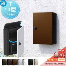 ■YKKap YKK 【T13型(上入れ前取出し)エクステリアポスト簡易ダイヤル錠】 壁付けポスト 壁掛けポスト 郵便ポスト 郵便受け