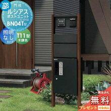 機能門柱 機能ポール 宅配ボックス YKKap 一体型 セット ルシアスポストユニット BN04T型 照明なしタイプ 複合カラー 宅配ポスト ピタットKeyシステム ポスト T11型 木調色 後出し 郵便ポスト 郵便受け 一戸建て用