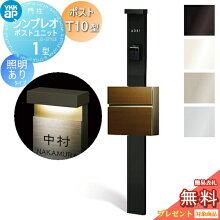 【無料プレゼント対象商品】 シンプレオポストユニット1型 HMB-1 照明ありタイプ ポストT10型(木調色) 前入れ前出し 機能門柱 機能ポール 照明 LED エクステリア 照明付き LED