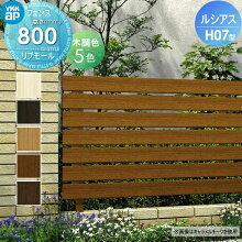 アルミフェンス YKKap YKK 【ルシアスフェンスH07型 フェンス本体 H800】リブモールタイプ UFE-H07 ガーデン DIY 塀 壁 囲い エクステリア