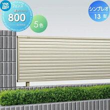 送料無料合計21600円以上お買上げでアルミフェンス YKKap YKK 【シンプレオフェンス 13型 フェンス本体 H800】目隠しタイプ ルーバータイプ HFE-13-2008 ガーデン DIY  塀 壁 囲い エクステリア