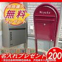 同時購入で無料プレゼント♪ 【郵便ポスト 表札ネームシール G-130...