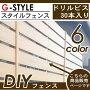 【目隠しフェンス】【オリジナルDIYフェンス】 【固定部品】【Gスタイルフェンス ...