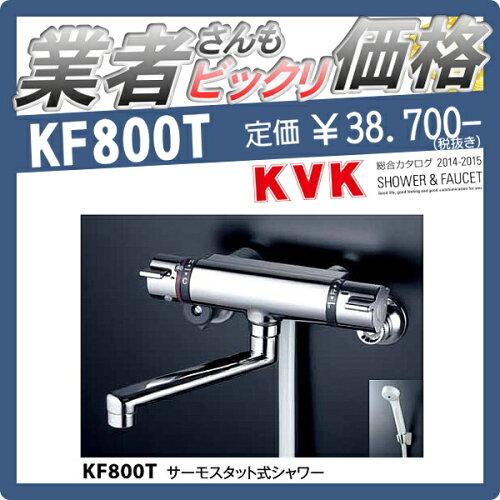 住宅設備 建材 水回り 水周り リフォーム KVK 水栓 風呂 浴室...