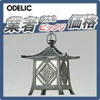 エクステリア 屋外 照明 ライトオーデリック(ODELIC) 【和風照明 OP035402LD】 和風庭園灯 和風ペンダントライト 灯籠 LED 電球色