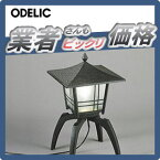 エクステリア 屋外 照明 ライトオーデリック(ODELIC) 【和風照明 OG043061LD】 和風庭園灯 行灯 灯籠 プラグ差込式 LED 電球色