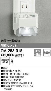 無料プレゼント対象商品!オーデリック ODELIC 【保安灯ナイトライトOA253015 地震・停電感知保安灯 明暗センサ付 震度3〜4以上の地震 発生時に自動的に約20 分間点灯します】