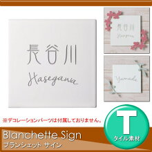 表札 タイル オンリーワンクラブ オンリーワンエクステリア 【ブランシェットサイン 表札】 Blanchette Sign タイル 正方形
