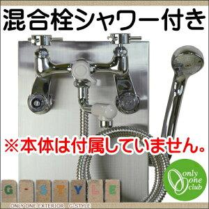 シャワー水栓柱 立水栓 オンリーワンクラブ 【混合栓シャワー付き】 混合栓 蛇口 ガーデニング 庭まわり 水廻り    送料無料